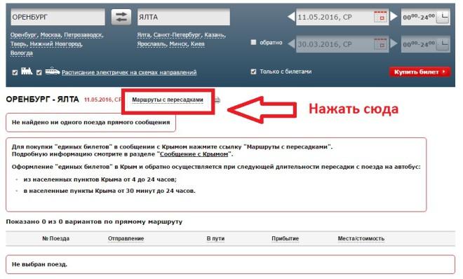 Единый крымский покупка через интернет