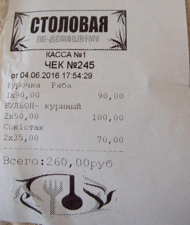 цены в столовых крыма