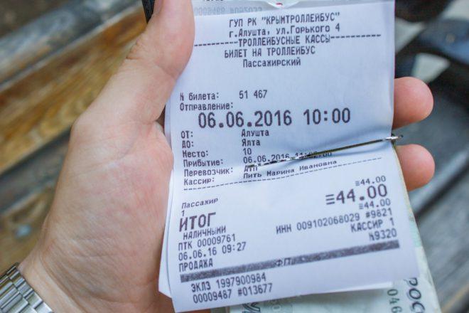 цены на автобусы в крыму