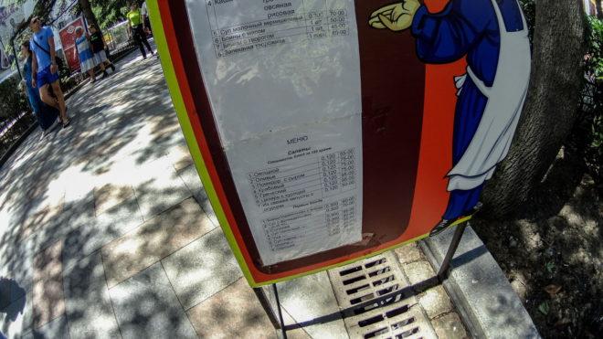 цены в кафе ялта набережная
