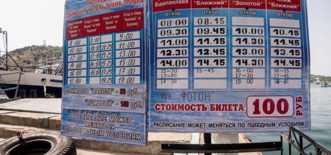 цены на транспорт крым
