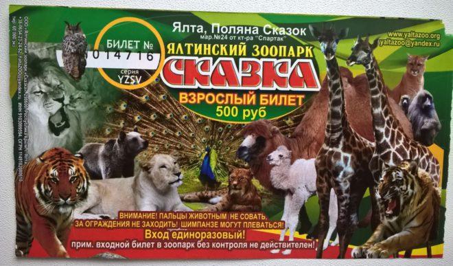 зоопарк сказка стоимость билета