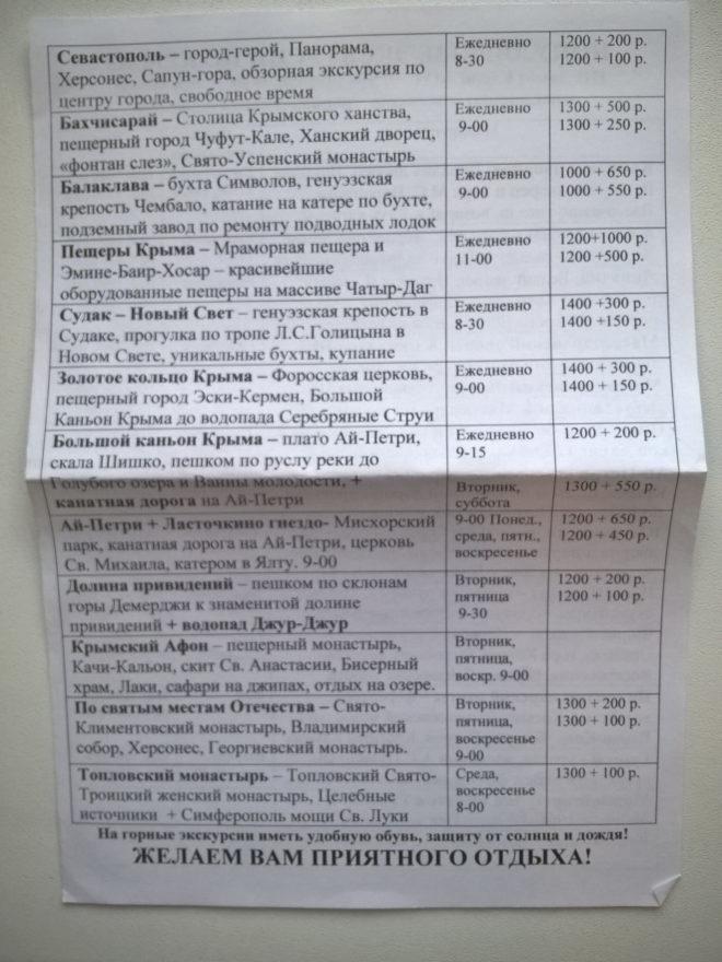 цены на экскурсии из ялты 2016