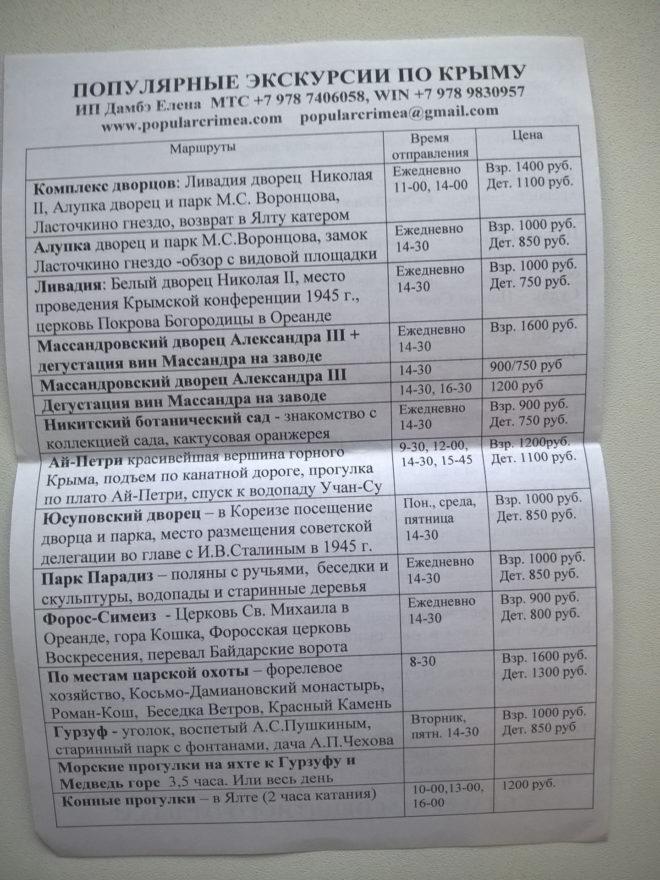 Экскурсии по Крыму цены