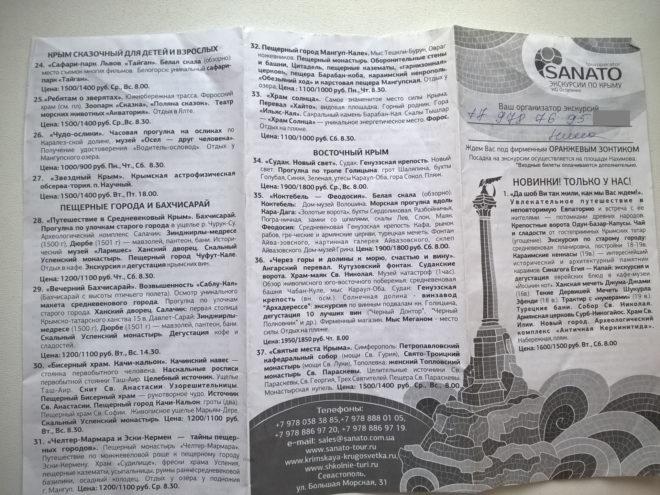 цены на экскурсии в Севастополе