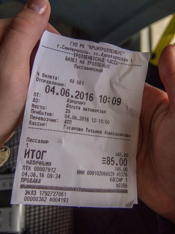 Билет на троллейбус из аэропорта Симферополя до Ялты