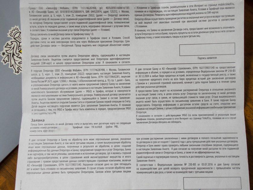 Договор Тинькофф Мобайл