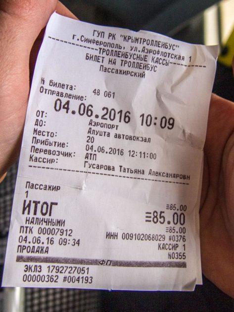 цена билета на троллейбус Симферополь-Ялта