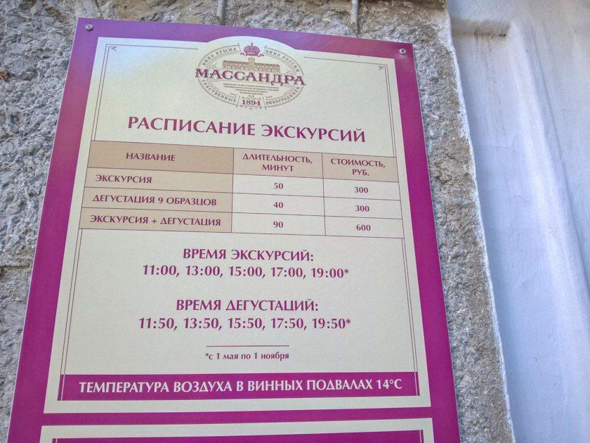 Расписание экскурсий  в Массандру