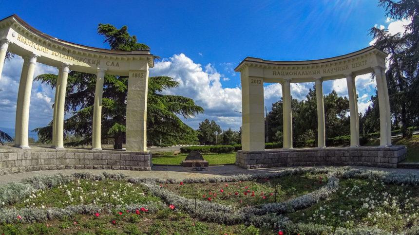 Национальный научный центр Никитский ботанический сад